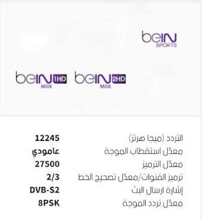 تعرف على تردد قناة بى ان ماكس الاولى والثانية لنقل اليورو وكوبا امريكا 2016 BEIN MAX HD