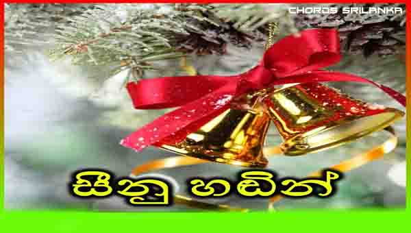Seenu Handin Lowa Pibidenawa chords, Latha Walpola song chords,  christmas songs, Sinhala Hymn, Kitu Bathi Gee,