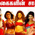 Tamil actresses and their castes, Religion list