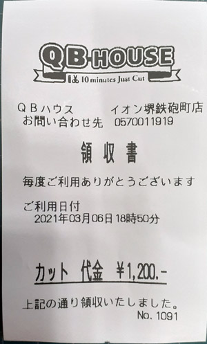 QBハウス イオン堺鉄砲町店 2021/3/6 利用のレシート