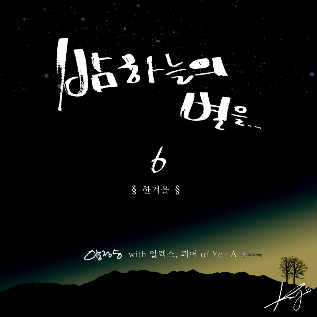 [Single] Yang Jung Seung – 밤하늘의 별을 6