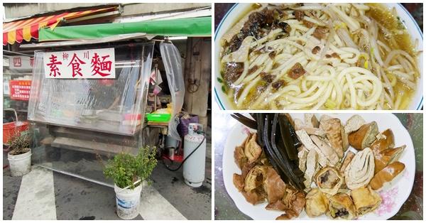 台中中區柳川素食麵古早味美食,晚上才營業,饕客人潮不斷