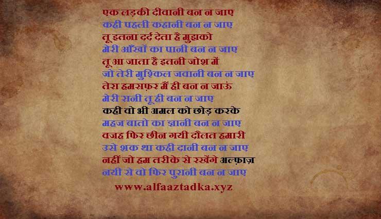 Ghazal shayari lyrics