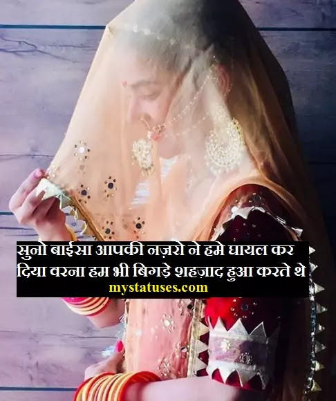 Popular Rajputi Shayari in hindi
