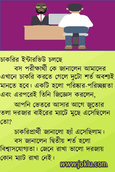 Job interview Bengali story joke