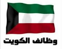 توظيف الكويت فوري