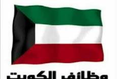 عدد كبير من الفرص الوظيفية في تخصصات مختلفة لكافة الكويتين والمقيمين في مختلف مناطق الكويت
