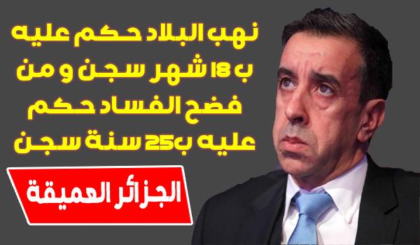 حداد : ناهب الخزينة العمومية واكبر فاسد ومفسد يحكم عليه بـ 18 شهرا !؟