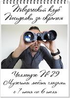 http://posidelkizascrapom.blogspot.ru/2017/06/29.html