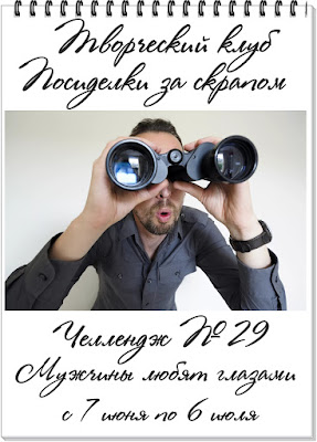 """Челлендж #29 """"Мужчины любят глазами"""""""