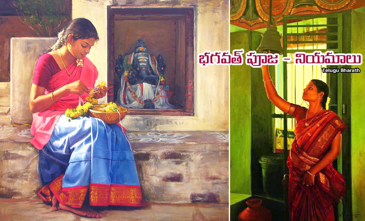 భగవత్ పూజలో పాటించవలసిన నియమాలు - Pooja Niyamam