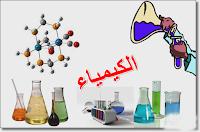 نتيجة بحث الصور عن الكيمياء