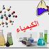 ملزمة الكيمياء للصف السادس الاحيائي 2017 للاستاذ حبيب العبيدي