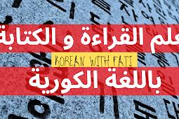 نظام الكتابة و القراءة في اللغة الكورية - تعلم اللغة الكورية للمبتدئين
