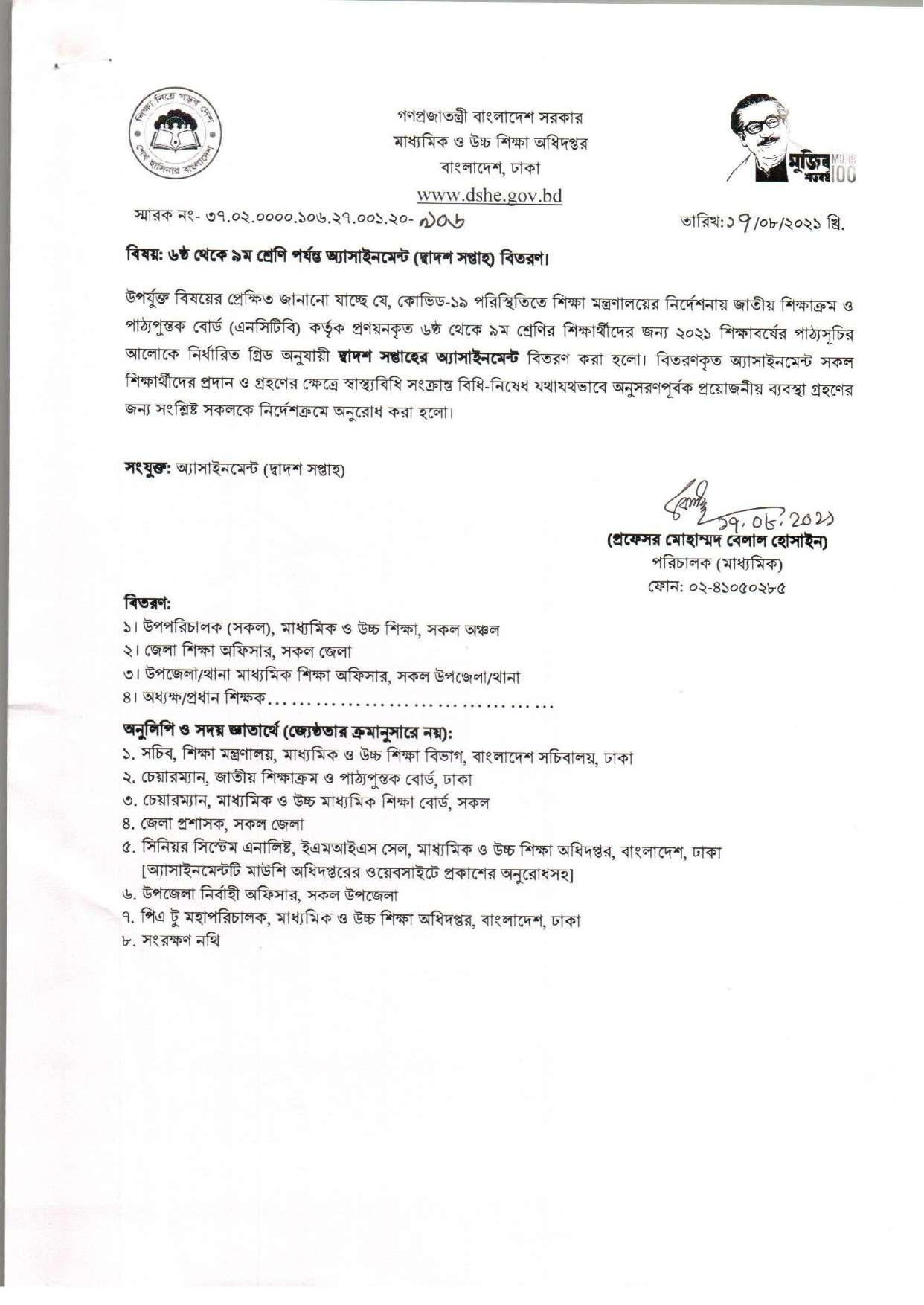 12th Week Class 6 to 9 Assignment 2021 Notice