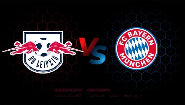 موعد بث مباشر مباراة لايبزيج ضد بايرن ميونيخ اليوم.