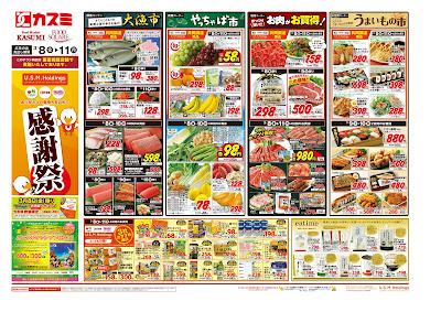 【PR】フードスクエア/越谷ツインシティ店のチラシ3月8日号