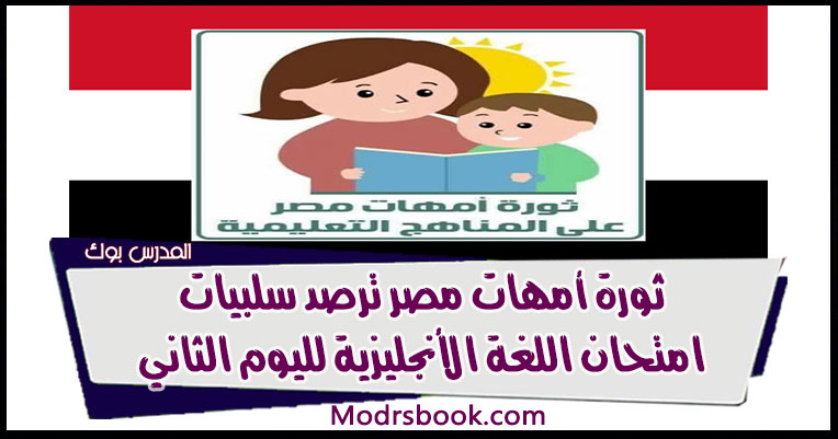 ثورة أمهات مصر ترصد سلبيات امتحان اللغة الأنجليزية لليوم الثاني