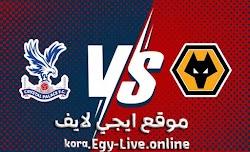 مشاهدة مباراة وولفرهامبتون وكريستال بالاس بث مباشر ايجي لايف بتاريخ 08-01-2021 في كأس الإتحاد الانجليزي
