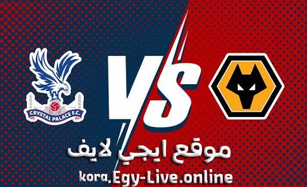 موعد وتفاصيل مباراة وولفرهامبتون وكريستال بالاس بث مباشر ايجي لايف بتاريخ 08-01-2021 في كأس الإتحاد الانجليزي