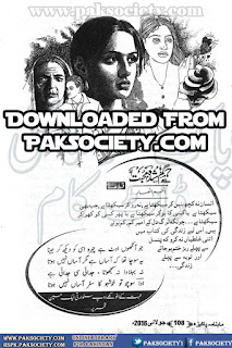 Gumshuda Mohabbat by Anjum Ansar Episode 6 Online Reading