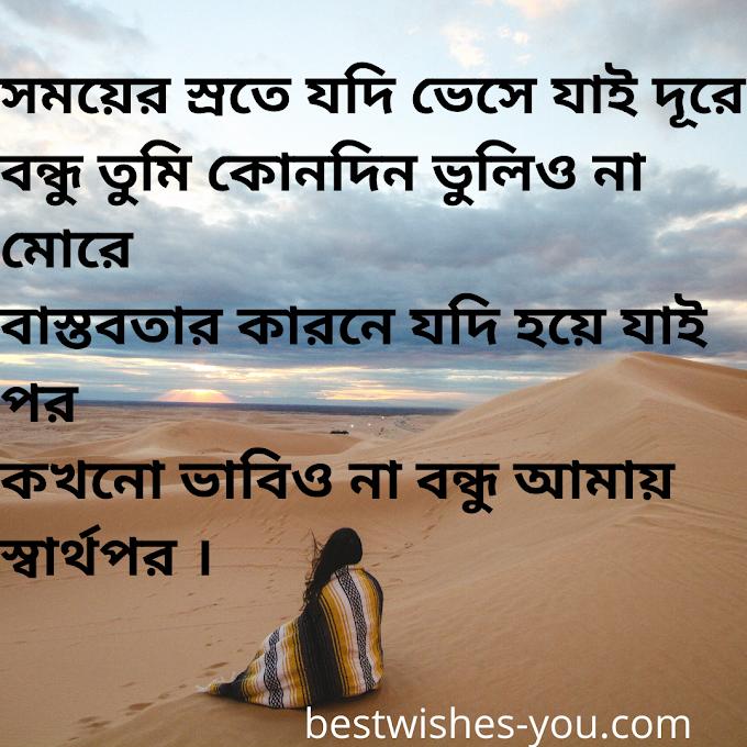ᐅBengali Shayari ,Best Romantic Bengali Shayari with Images