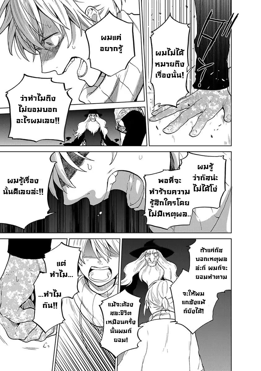 อ่านการ์ตูน Saihate no Paladin ตอนที่ 5 หน้าที่ 17