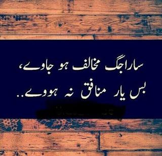 Saara jagg mukhalif ho jaway   Bss yaar munafaq na howay Urdu poetry lovers 2 line Urdu Poetry, Sad Poetry, Dard Shayari,