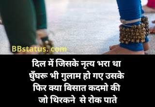 short dance quotes in hindi by famous dancers