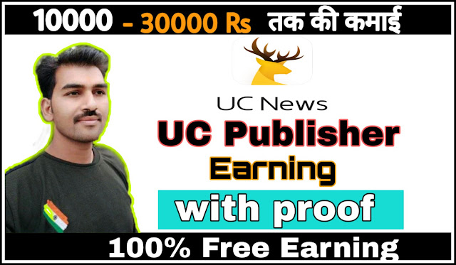 UC News से पैसे कैसे कमाएं ?