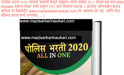 Maharashtra Police Constable Bharti Syllabus 2020 in Marathi Pdf download link is available here just click on below blue color link and Police Bharti Syllabus & Paper Download process will start. Applicants who are practiced for  Maharashtra Police Constable Exam Syllabus & Old Paper held by District Police Force in Maharashtra, Written Test Pattern, Physical Test pattern with Marks, etc. The competitors are also demanded in the comments section to upload various Old Papers Of Maharashtra Police Bharti