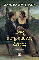 https://www.culture21century.gr/2019/10/enas-afhrhmen-s-anthrwpos-ths-marws-vamvoynakh-book-review.html