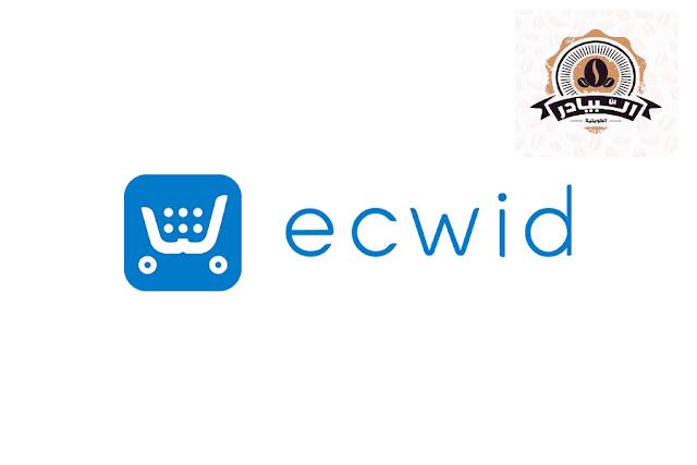 إبدأ مشروع التجارة الإلكترونية الخاص بك بسهولة ومجانا مع منصة Ecwid