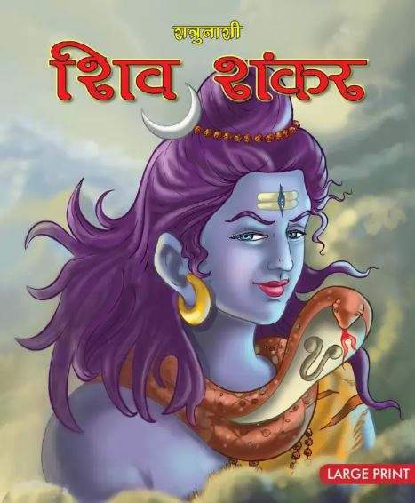 bholenath image for Facebook