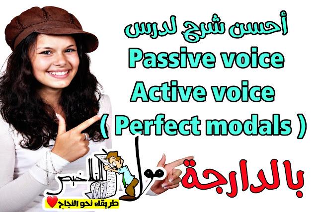 أفضل شرح لدرس  Passive voice - Active voice  ( Perfect modals )