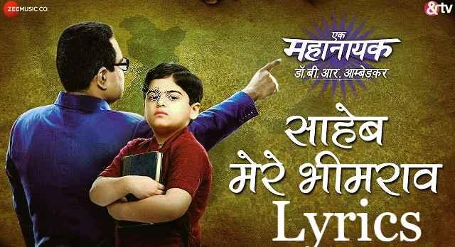 Saheb Mere Bheem Rao Lyrics - Ek Mahanayak Dr BR Ambedkar | Nishant Raja