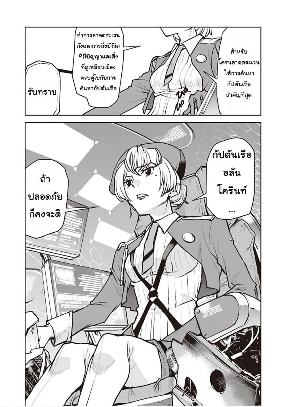 อ่านการ์ตูน The Galactic Navy Officer Becomes an Adventurer ตอนที่ 4 หน้าที่ 24