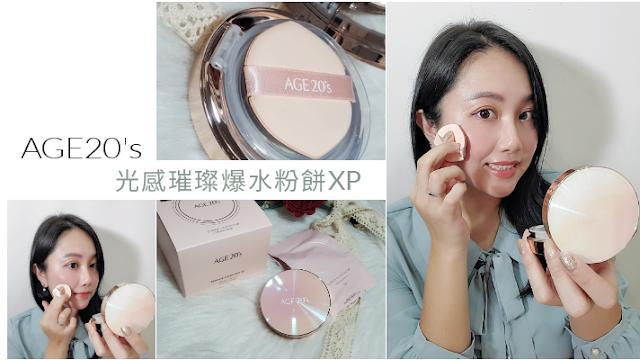 AGE20's光感璀璨爆水粉餅XP