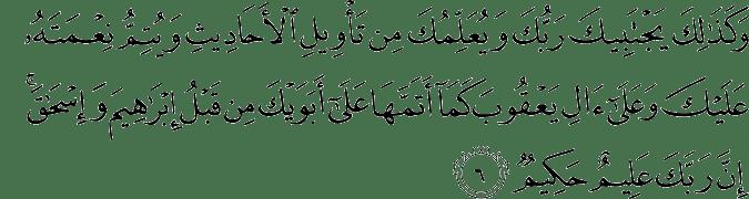 Surat Yusuf Ayat 6