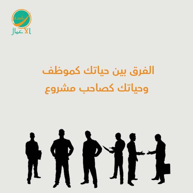 رائد الاعمال، صاحب المشروع، مشاريع صغيرة ، مشاريع مهمة، رواد الاعمال، رواد التقنية، حياة ذكية،