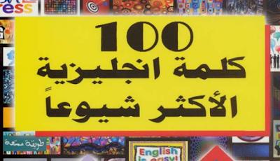 دليلك لأكثر 100 كلمة تستخدم في اللغة الإنجليزية في كتاب PDF