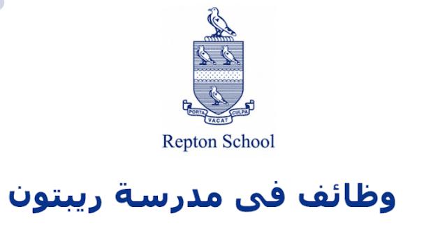 وظائف مدرسة ريبتون repton school