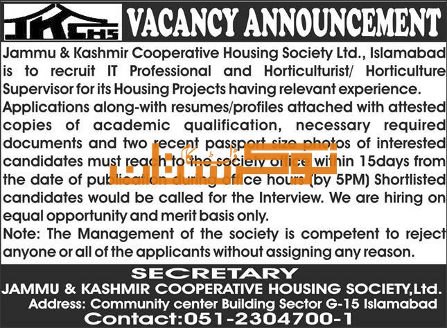 private,jammu & kashmir cooperative housing society ltd islamabad,it professional and horticulture supervisor,latest jobs,last date,requirements,application form,how to apply, jobs 2021,