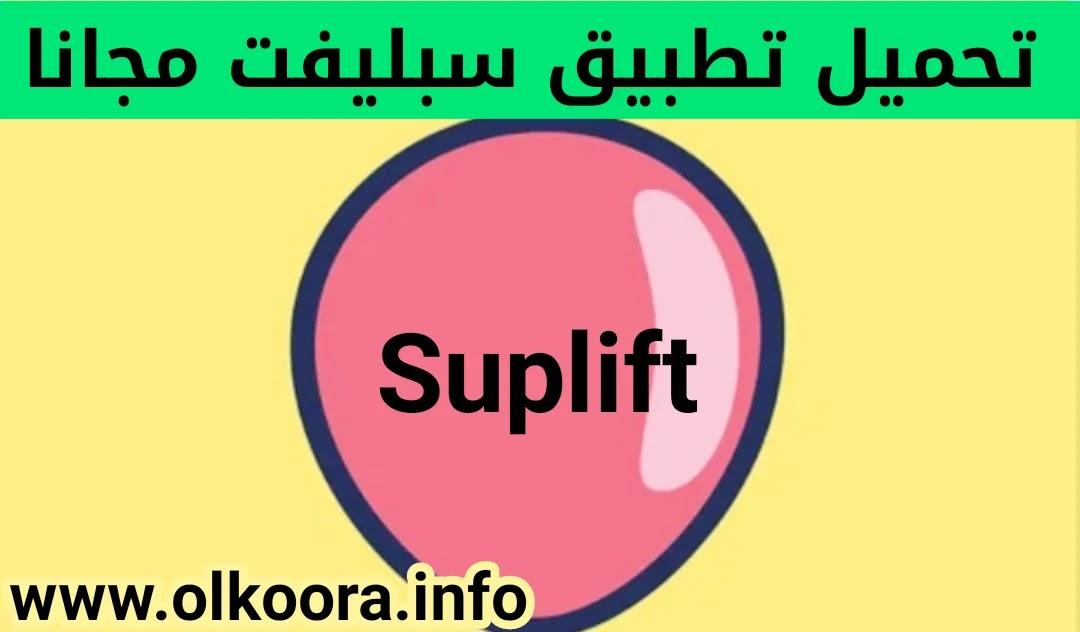 تحميل تطبيق سبليفت Suplift _ تنزيل تطبيق منصة سبليفت للأندرويد و للأيفون 2021