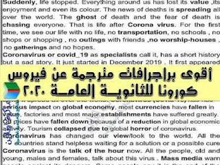 أقوى برجرافات مترجمة عن فيروس كورونا للثانوية العامة 2020