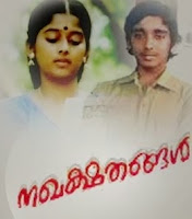 Nakhakshathangal Malayalam Movie