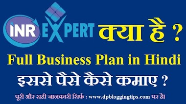 INR Expert क्या हैं ? Business Plan Se Paise Kamaye in Hindi