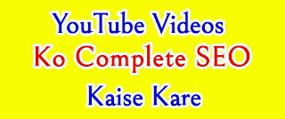 YouTube Video Ko SEO Ready Kaise Banaye 1