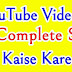 YouTube Video Ko SEO Ready Kaise Banaye
