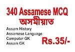 Assam Job News for 10000 Post, Apply Online